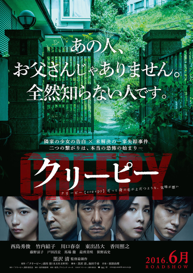 Creepy_(Japanese_Movie)-tp